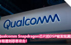 qualcomm dsp
