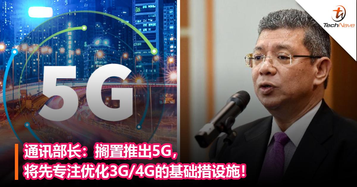通讯部长:搁置推出5G,将先专注优化3G/4G的基础措设施!