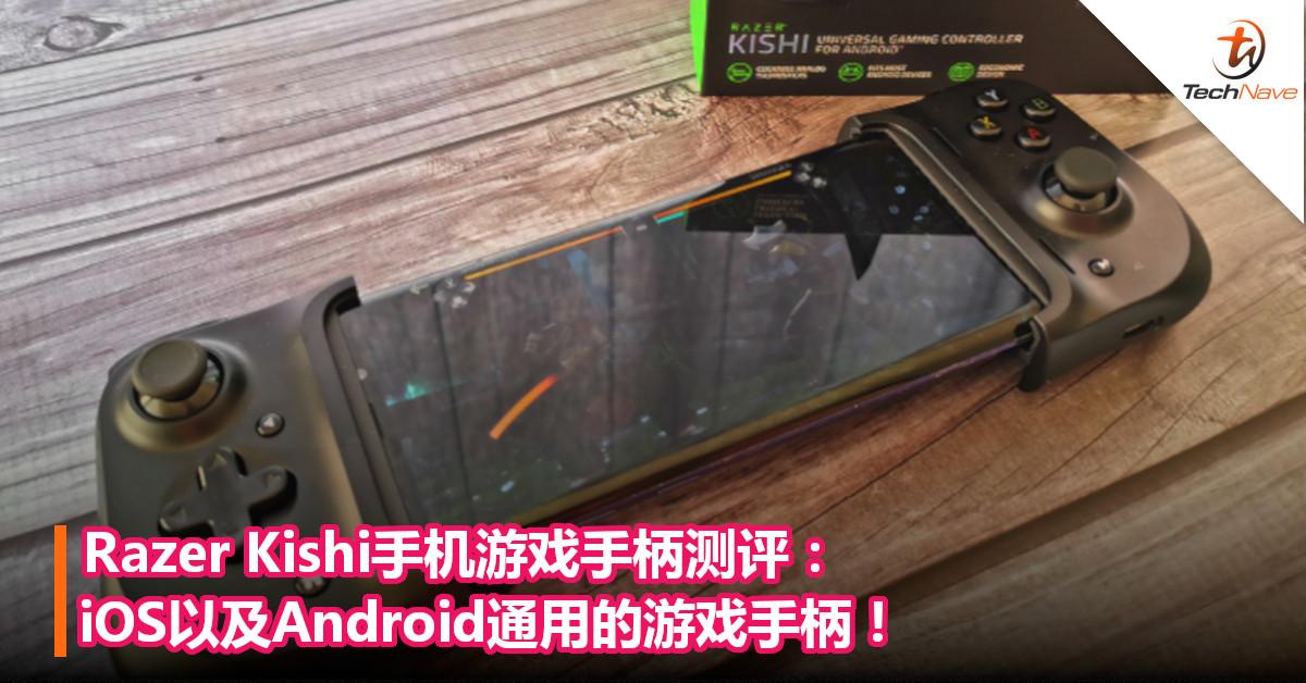 Razer Kishi手机游戏手柄测评:iOS以及Android通用的游戏手柄!