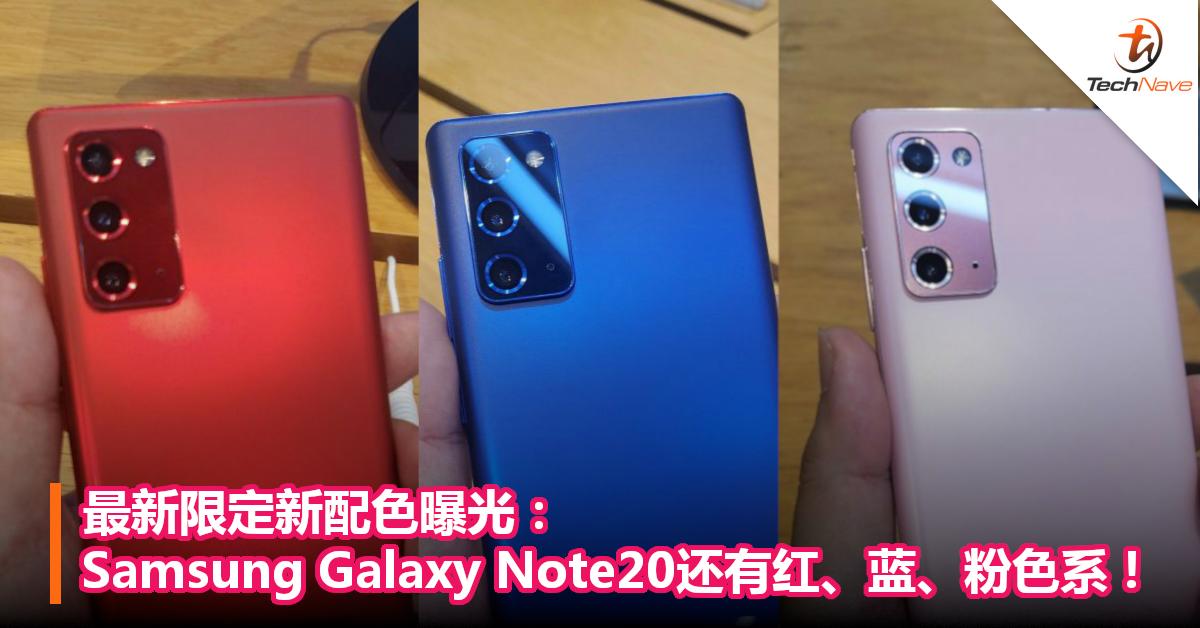 最新限定新配色曝光:Samsung Galaxy Note20还有红、蓝、粉色系!