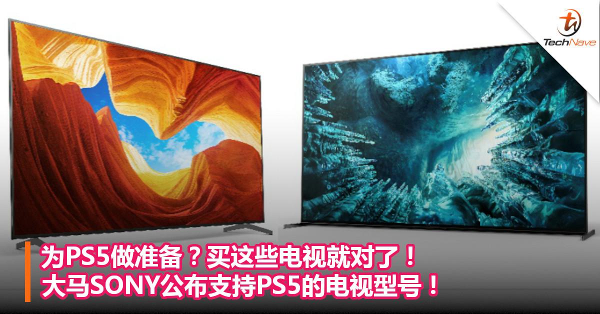 为PS5做准备?买这些电视就对了!大马SONY公布支持PS5的电视型号!