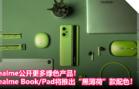 "realme公开更多绿色产品!realme Book_realme Pad将推出""黑薄荷""款配色!"