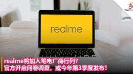 realme将加入笔电厂商行列?官方开启问卷调查,或今年第3季度发布!