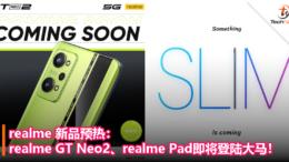 realme 新品预热:realme GT Neo2、realme Pad即将登陆大马!