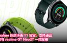 realme 新款手表 T1 官宣:支持通话,将与 realme GT Neo2T 一同发布!