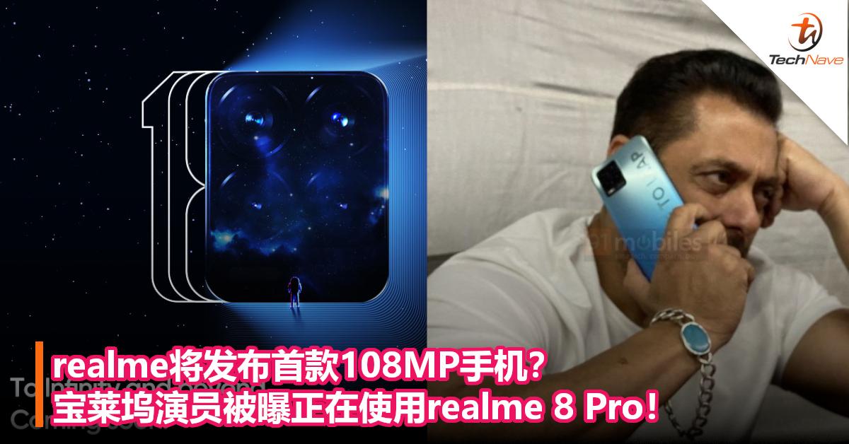 realme将发布首款108MP手机?宝莱坞演员被曝正在使用realme 8 Pro!
