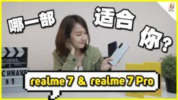 realme 7系列开箱!