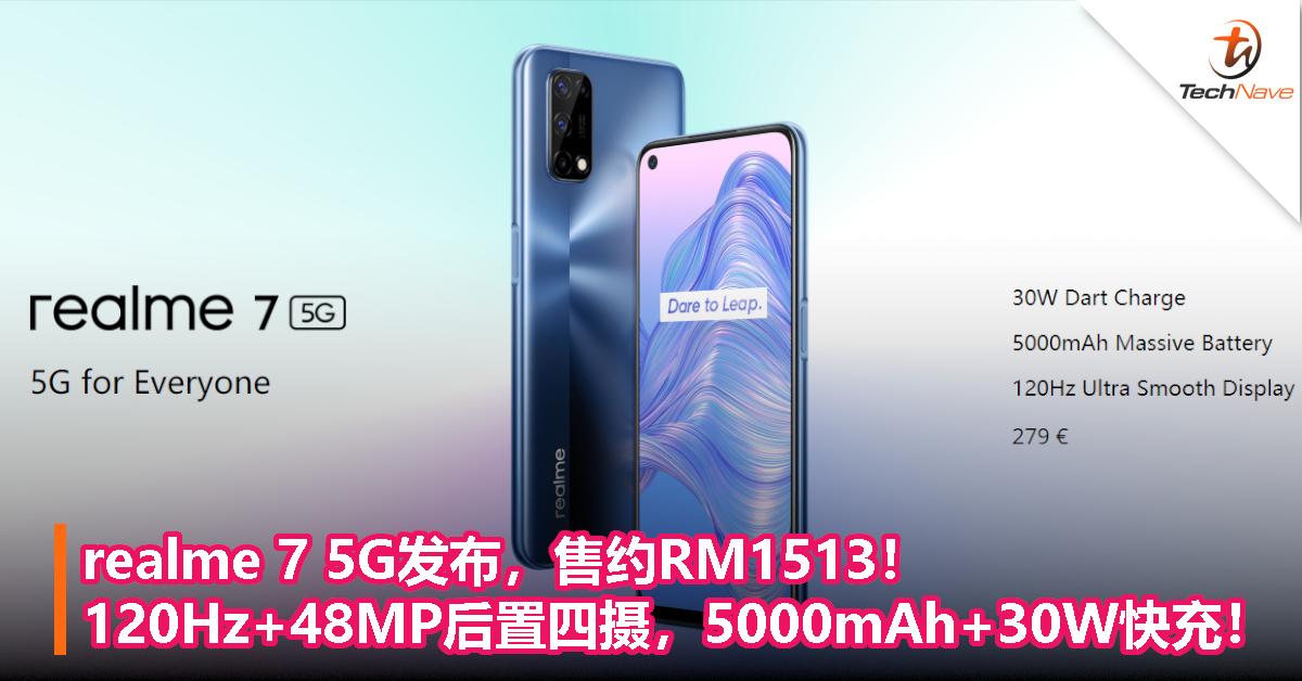 realme 7 5G发布,售约RM1513!120Hz+48MP后置四摄,5000mAh+30W快充!