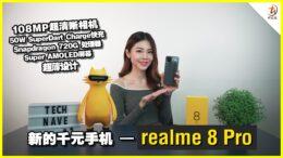 realme 8 Pro开箱!竟然有一亿像素镜头?!