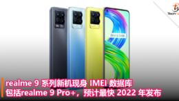 realme 9 系列新机现身 IMEI 数据库,包括realme 9 Pro+,预计最快 2022 年发布!