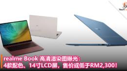 realme Book 高清渲染图曝光:4款配色、14寸LCD屏,售价或低于RM2,300!