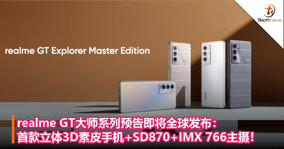 realme GT大师系列预告即将全球发布:首款立体3D素皮手机+SD870+IMX 766主摄!