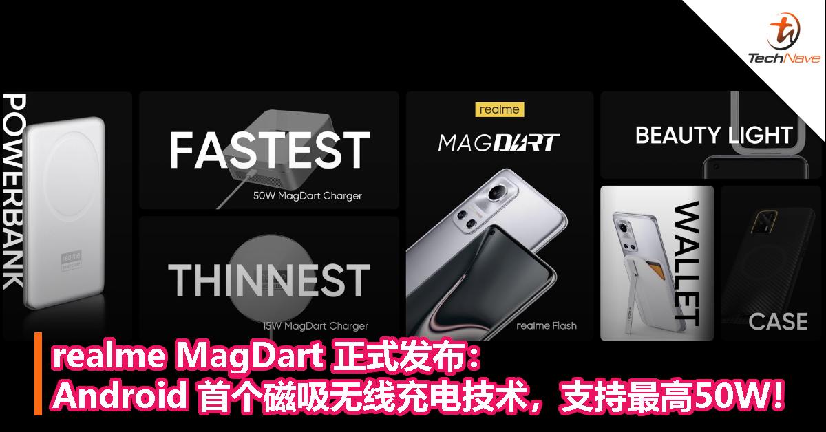 realme MagDart 正式发布:Android 首个磁吸无线充电技术,支持最高50W!
