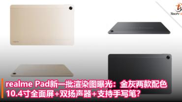 realme Pad新一批渲染图曝光:金灰两款配色+ 10.4寸全面屏+双扬声器+支持手写笔?