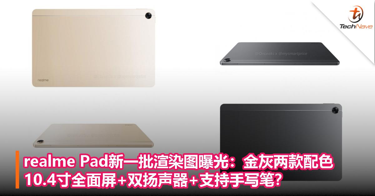 realme Pad 新一批渲染图曝光:金灰两款配色+10.4寸全面屏+双扬声器+支持手写笔?