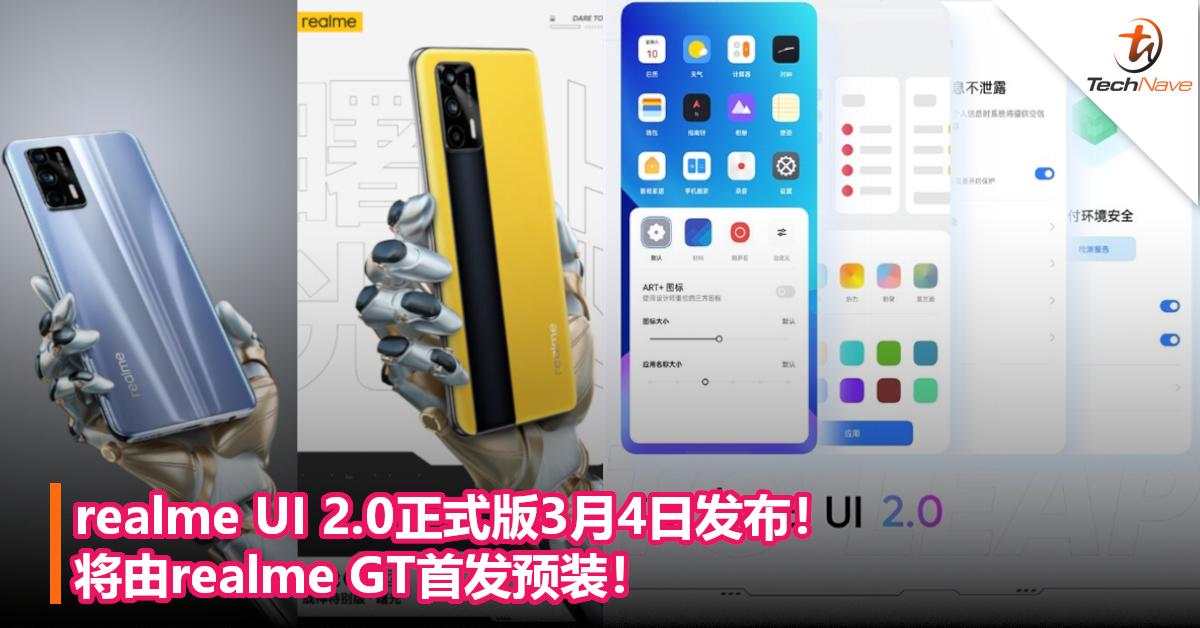 realme UI 2.0正式版3月4日发布!将由realme GT首发预装!