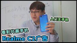 看影片,赢Realme C2—入门机王!