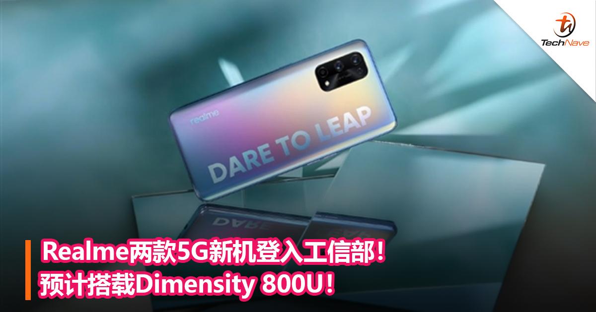 Realme两款5G新机登入工信部!预计搭载Dimensity 800U!