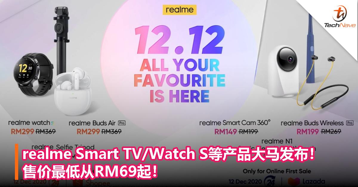 realme Smart TV/realme Watch S等产品大马发布!售价最低从RM69起!