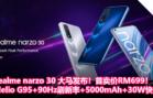 realme narzo 30大马发布!首卖价RM699!Helio G95+90Hz刷新率+5000mAh+30W快充!
