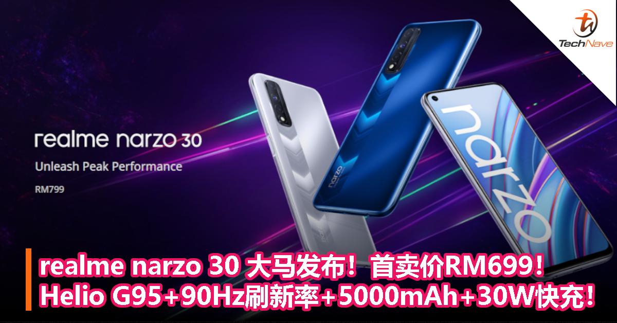 realme narzo 30 大马发布!首卖价RM699!Helio G95+90Hz刷新率+5000mAh+30W快充!