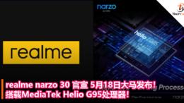 realme narzo 30 官宣 5月18日大马发布!搭载MediaTek Helio G95处理器!
