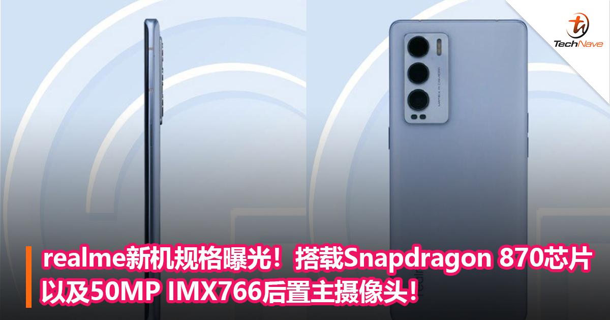 realme新机规格曝光!搭载Snapdragon 870芯片以及50MP IMX766后置主摄像头!