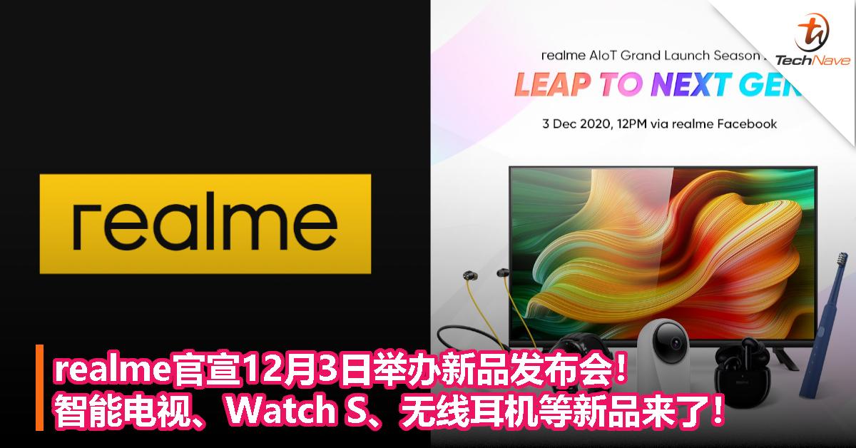 realme官宣12月3日举办新品发布会!智能电视、Watch S、无线耳机等新品来了!