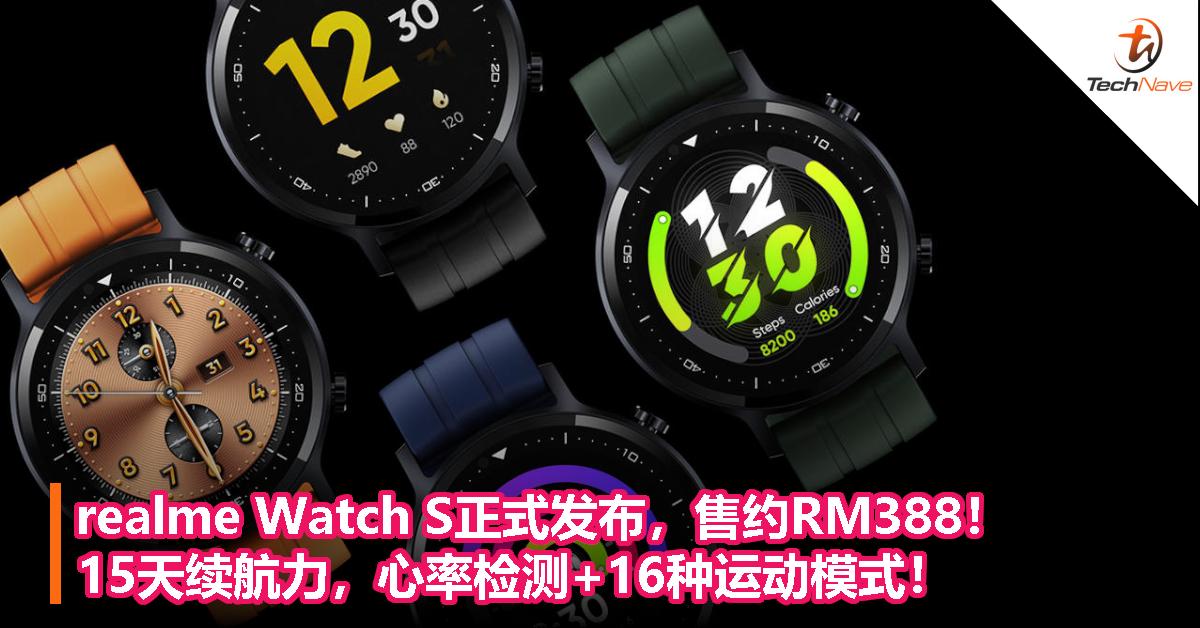 realme Watch S正式发布,售约RM388!15天续航力,心率检测+16种运动模式!