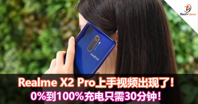 Realme X2 Pro上手视频出现了!0%到100%充电只需30分钟!