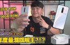 realme X2 Pro 年度最潮旗舰王?!?