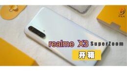 realme X3 开箱!