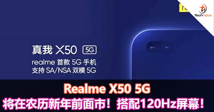 Realme X50 5G将在农历新年前面市!搭配120Hz屏幕!