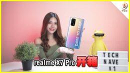 realme X7 Pro抢先开箱!