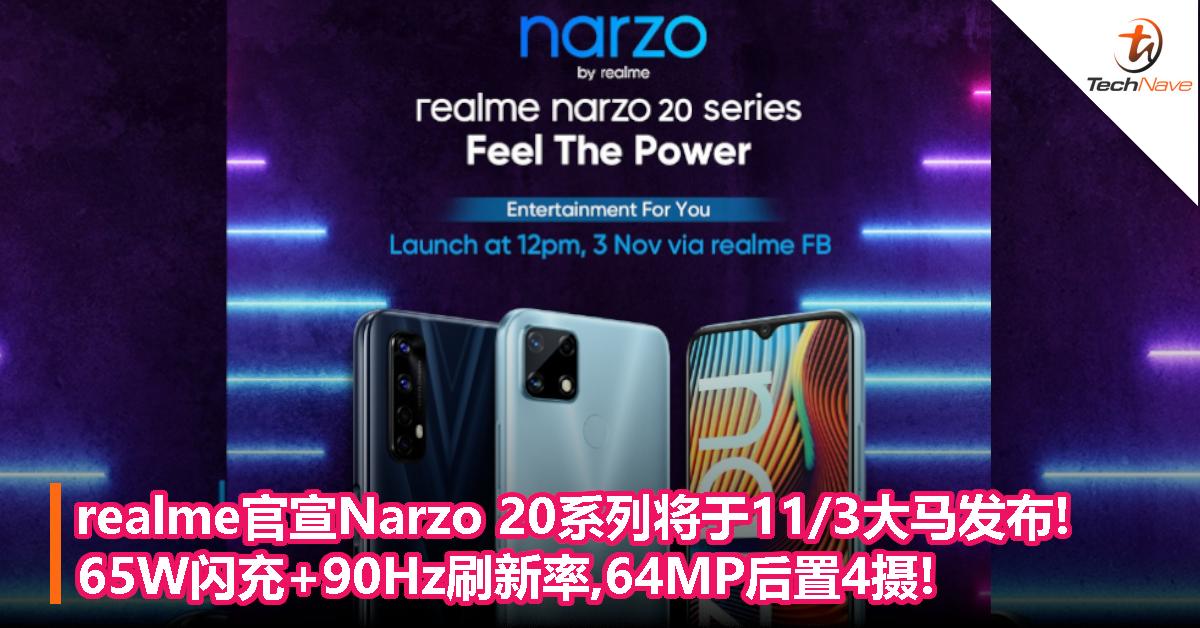 realme官宣Narzo 20系列将于11/3大马发布!65W闪充+90Hz刷新率,64MP后置4摄!