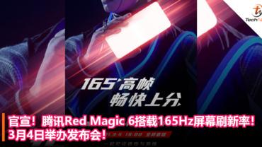 red magic 6 165Hz