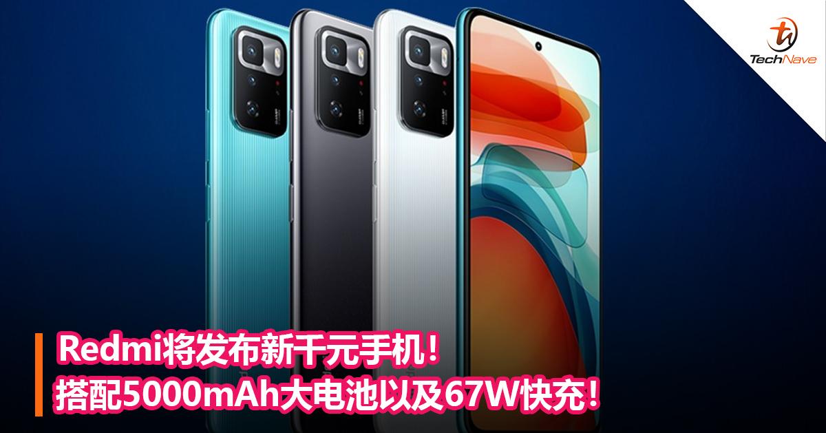 Redmi将发布新千元手机!搭载5000mAh大电池以及67W快充!