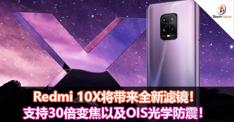 Redmi 10X将带来全新滤镜!支持30倍变焦以及OIS光学防震!