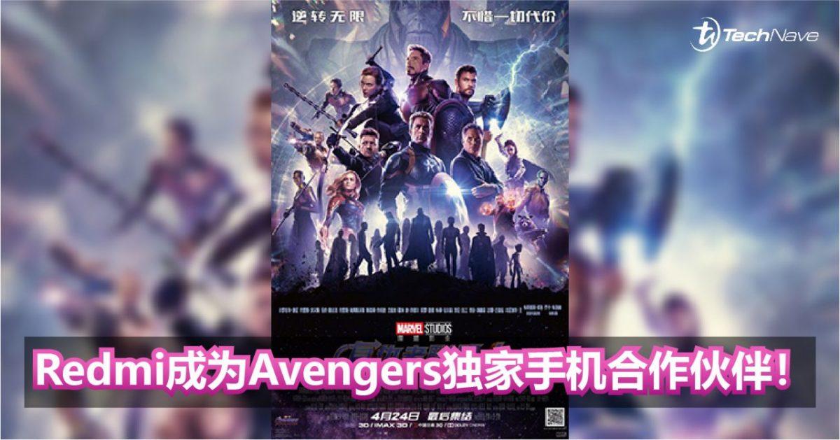 Redmi成为《复仇者联盟4:终局之战》独家手机合作伙伴!有望推出Avengers版本?