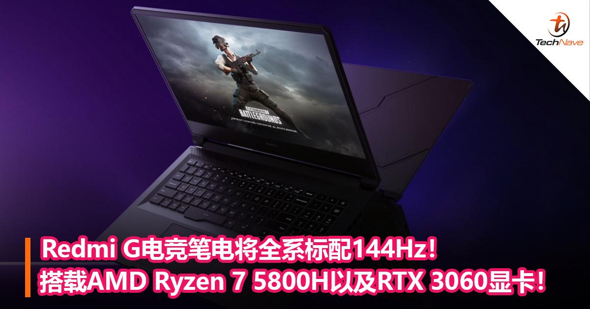Redmi G电竞笔电将全系标配144Hz!搭载AMD Ryzen 7 5800H以及RTX 3060显卡!