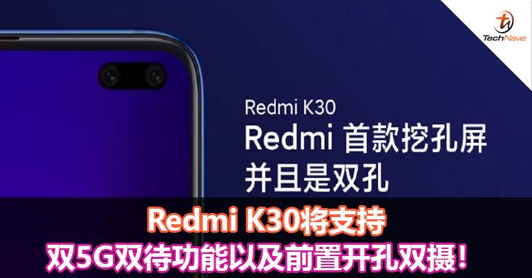 Redmi K30将支持双5G双待功能以及前置开孔双摄!