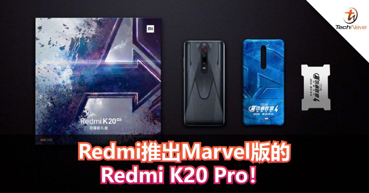 Redmi推出Marvel版的Redmi K20 Pro!