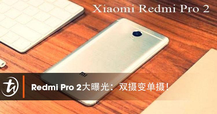 Redmi Pro 2大曝光:首发Qualcomm Snapdragon 660处理器,双摄变单摄!