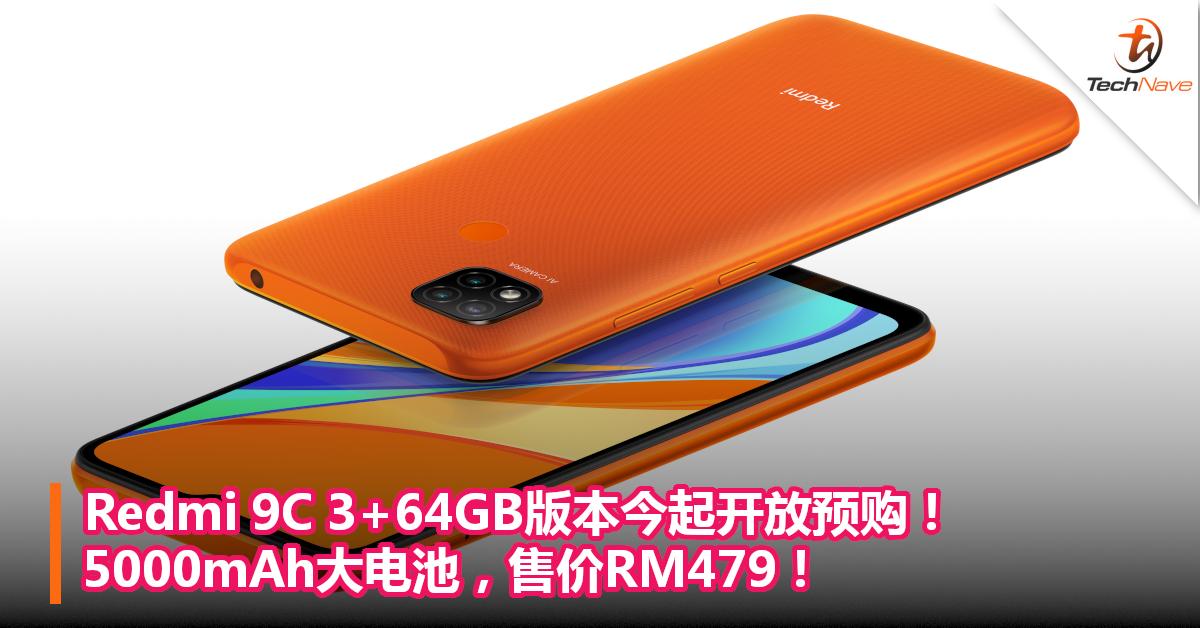 Redmi 9C 3+64GB版本今起开放预购!5000mAh大电池,售价RM479!