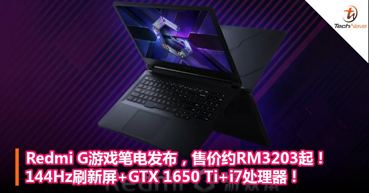 Redmi G游戏笔电发布,售价约RM3203起! 144Hz刷新屏+GTX 1650 Ti+i7处理器!