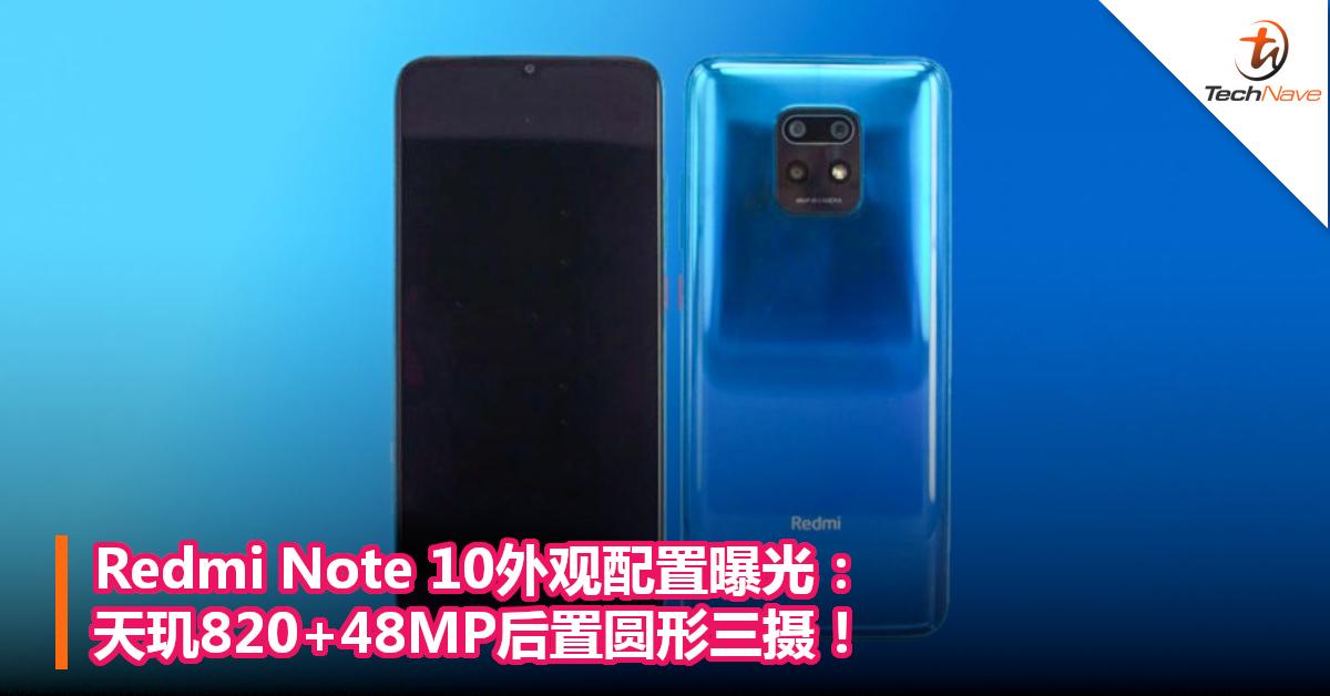 Redmi Note 10外观配置曝光:天玑820+48MP后置圆形三摄!