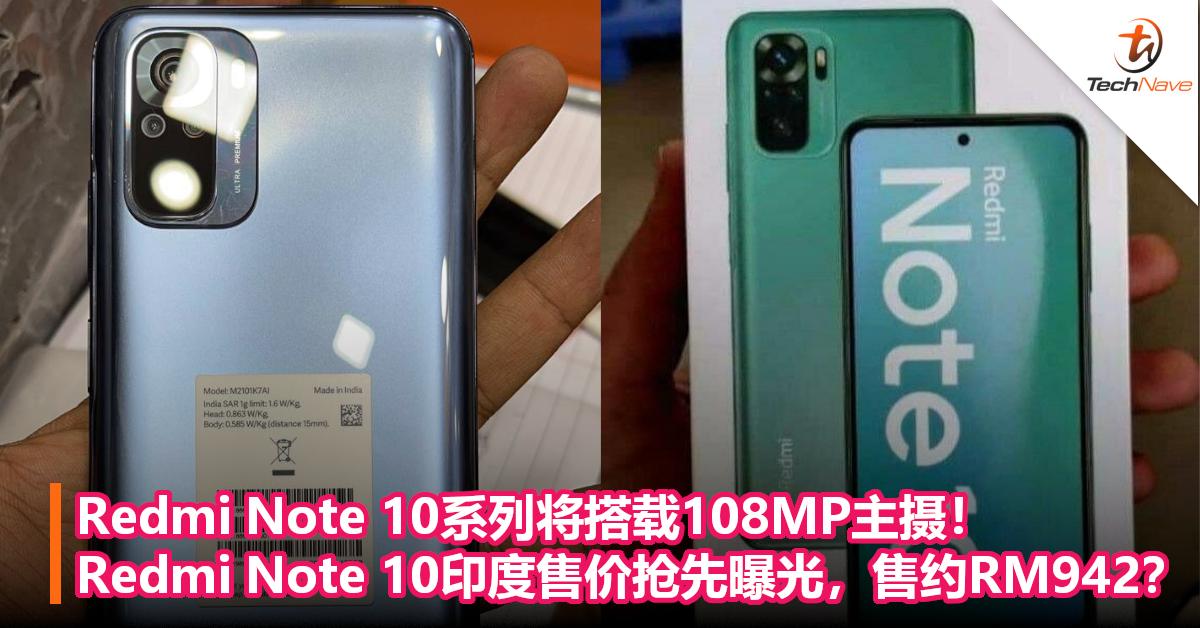 Redmi Note 10系列将搭载108MP主摄!Redmi Note 10印度售价曝光,售约RM942?