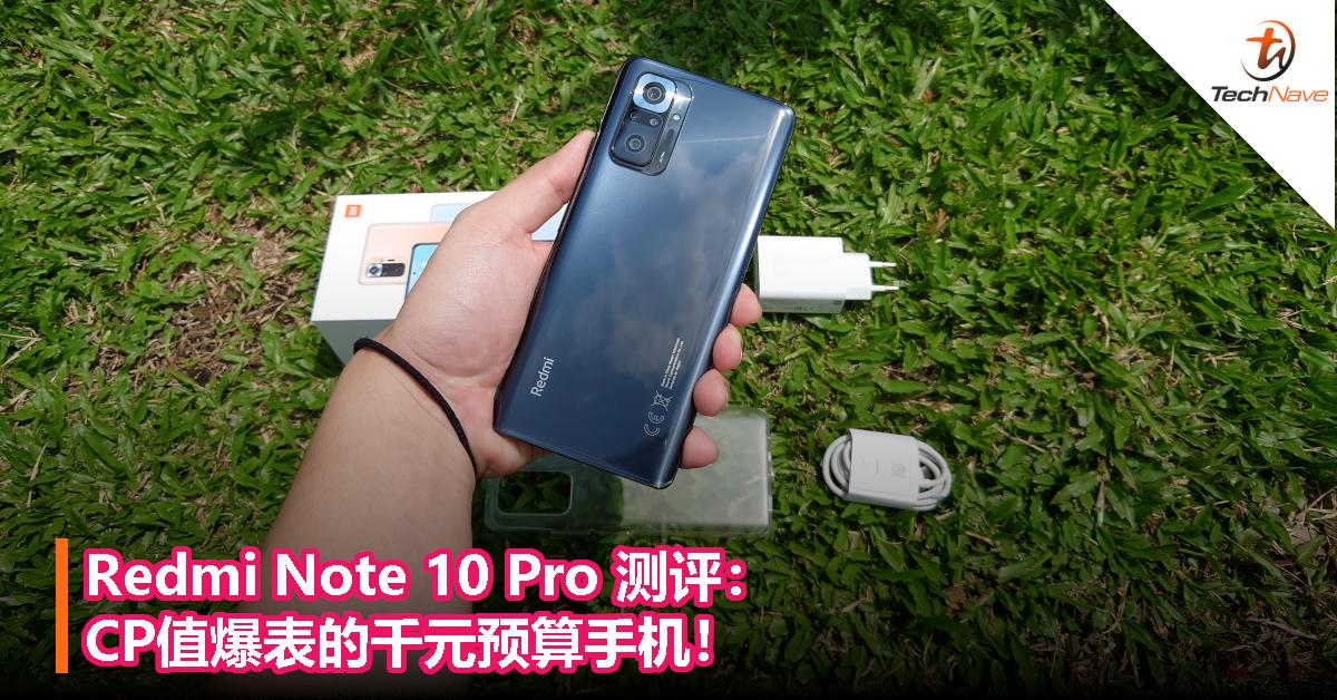 Redmi Note 10 Pro测评:CP值爆表的千元预算手机!