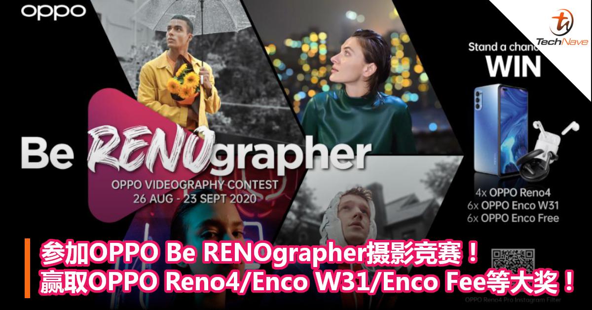 参加OPPO Be RENOgrapher摄影竞赛!赢取OPPO Reno4/Enco W31/Enco Fee等大奖!