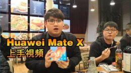 售價超過RM10,000的Huawei Mate X!我终于摸到你啦!